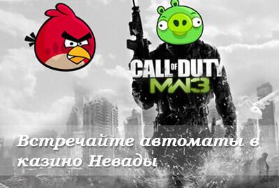 игровые автоматы angry bird и COD