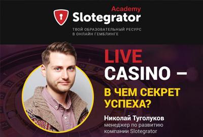 Николай Туголуков: «Live-игры должны быть неотъемлемой частью любого онлайн-казино»