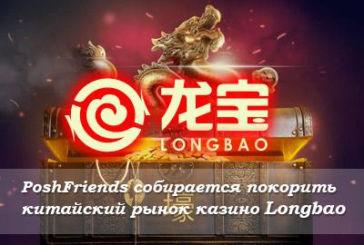 PoshFriends собирается покорить китайский рынок выпуском казино Longbao
