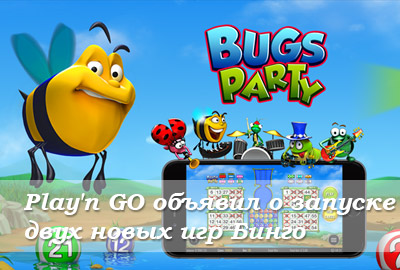 Flying Pigs и Bugs Party