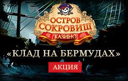 kazino-ostrov-sokrovish-na-russkom