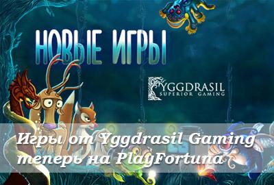 Игры от Yggdrasil Gaming теперь на Play Fortuna
