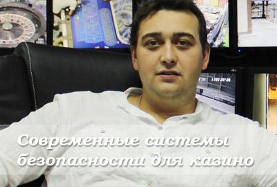 Современные системы безопасности для казино от эксперта - Станислава Веригина