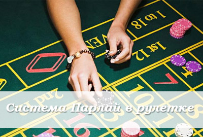 Система парлая в онлайн-казино казино цезаря, wizard os