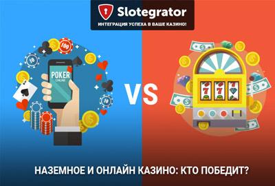 Наземное или онлайн казино – кто победит?