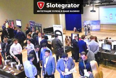 Команда Slotegrator на RGW в Сочи