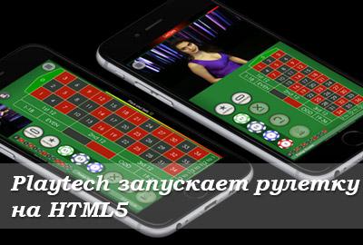 Playtech запускает рулетку на HTML5