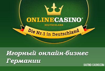 Игорный онлайн-бизнес Германии