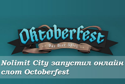 Разработчик Nolimit City запустил онлайн слот Octoberfest