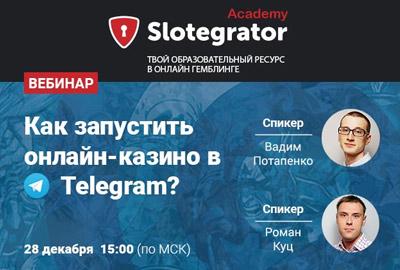 Казино в Telegram: прорыв в развитие онлайн-гемблинга?