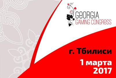 Очередной Georgia Gaming Congress 2017 пройдёт в Тбилиси весной