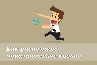 Как распознать мошенническое казино