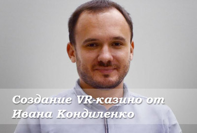 Узнайте всё о создании VR-казино от Ивана Кондиленко на Georgia Gaming Congress