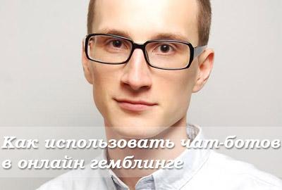 Как использовать чат-ботов в онлайн гемблинге – доклад Вадима Потапенко из Sotegrator