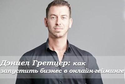 Дэниел Гретцер