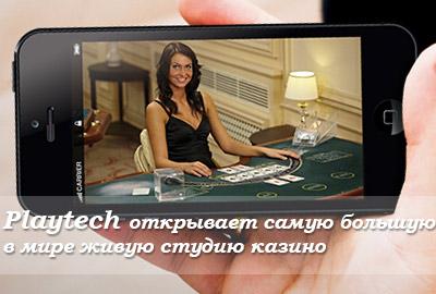 Playtech открывает самую большую в мире живую студию казино