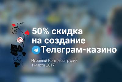 Как получить скидку в 50% на создание Телеграм-казино от Slotegrator