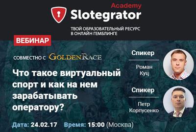 Slotegrator и Golden Race на вебинаре о виртуальном спорте и новых возможностях