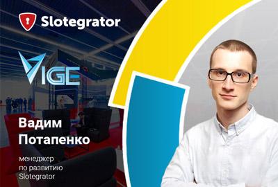 Узнайте всё о казино в Telegram на VIGE2017 от Вадима Потапенко
