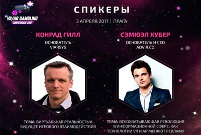 Первая всемирная специализированная конференция VR/AR Gambling Conference пройдет в Праге