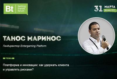 Танос Маринос из Entergaming Platform выступит с докладом на Betting Trends Forum