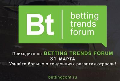 Актуальные вопросы для букмекеров на Betting Trends Forum