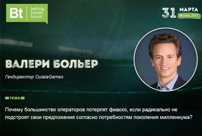 Валери Больер: «Количество игроков ежедневного фэнтези-спорта будет расти в геометрической прогрессии уже в ближайшем будущем»