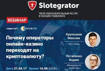 Slotegrator и Cubits расскажут, почему операторы онлайн-казино переходят на криптовалюту