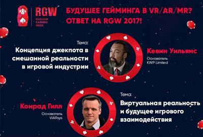 rgw 2017