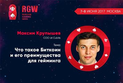 Максим Крупышев: суть криптовалют, внедрение, риски