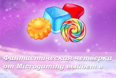 Фантастическая четверка от Microgaming выйдет в мае