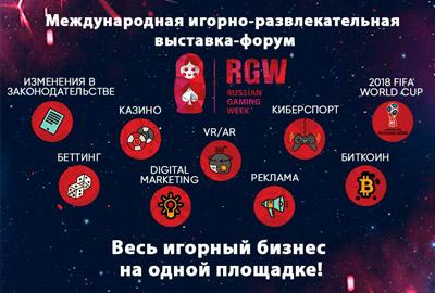 Что приготовили организаторы Russian Gaming Week в этом году