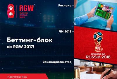 Беттинг-блок на Russian Gaming Week: о чём будут говорить участники