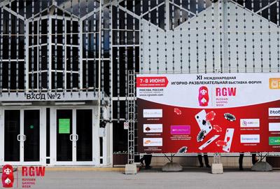 Как прошёл первый день RGW 2017: основные тезисы спикеров