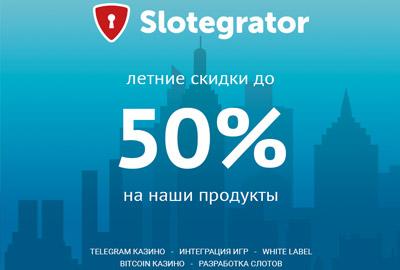 Slotegrator разыгрывает скидки до -50% на всю продукцию