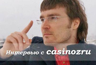Интервью с российским казино аффилейтом - casinozru
