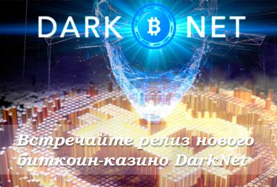 Встречайте релиз нового биткоин-казино DarkNet