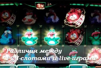 Различия между ГСЧ-слотами и live-играми в онлайн-казино