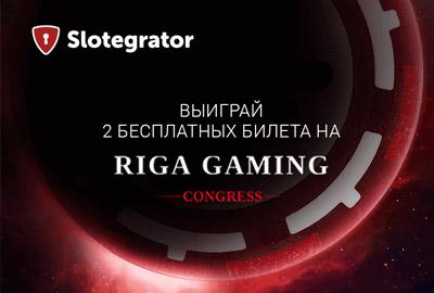 Розыгрыш 2х бесплатных билетов на Riga Gaming Congress