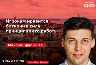 Максим Крупышев: Игрокам нравится биткоин в силу принципов его работы