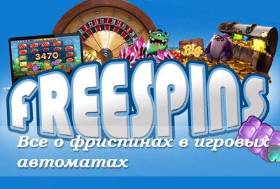 фриспинов в игровых онлайн автоматов
