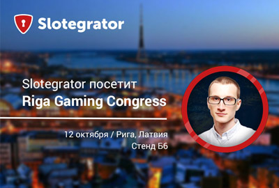 Slotegrator примет участие в Riga Gaming Congress