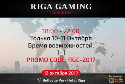 Билеты Riga Gaming Congress за полцены