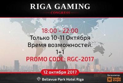 Билеты Riga Gaming Congress за полцены