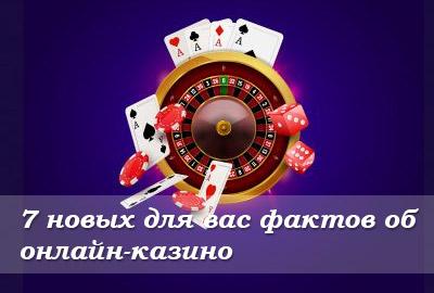 7 новых для вас фактов об онлайн-казино
