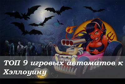 ТОП 9 игровых автоматов к Хэллоуину 2017
