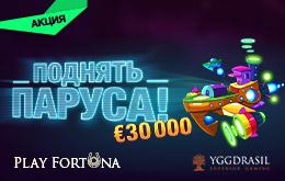 Выиграй 30 000€ на Фортуне!