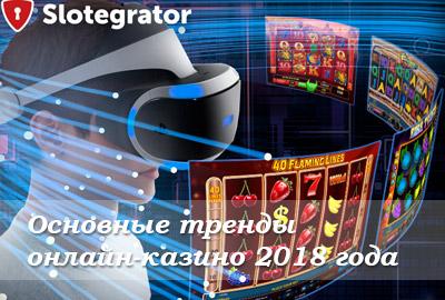 Основные тренды онлайн-казино 2018 года