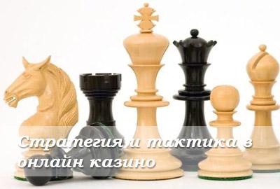 тактика и системы азартных игр