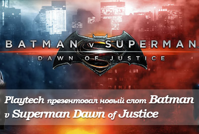 Playtech презентовал новую игру Batman v Superman Dawn of Justice